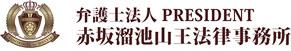 赤坂山王法律事務所