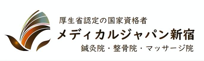 メディカルジャパン新宿